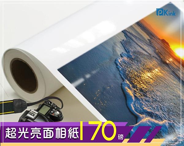 PKINK-噴墨塗佈超光亮面相紙170磅24吋 1入(大圖輸出紙張 印表機 耗材 捲筒 婚紗攝影 活動展覽)