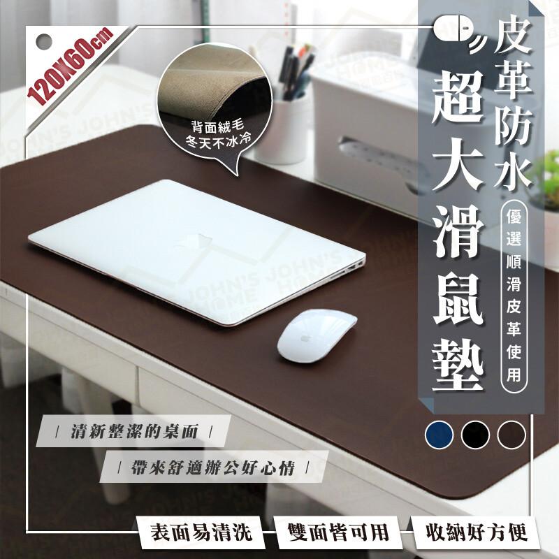 皮革防水超大雙面滑鼠墊 120x60cm 大款 附綁帶 感應靈敏 辦公桌墊 桌墊 電腦桌墊