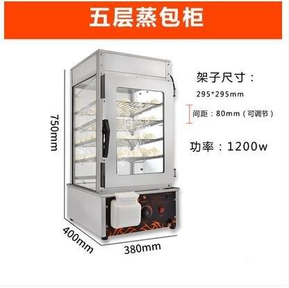 蒸包子機商用臺式小型玻璃電蒸箱饅頭蒸包櫃保溫櫃蒸包爐 娜娜小屋