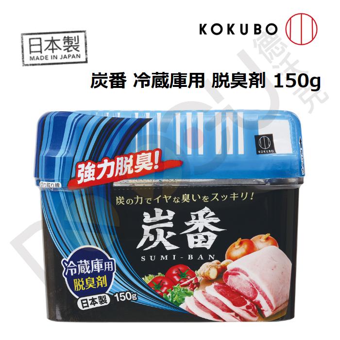 小久保 1987 炭番脫臭劑冰箱用 冷藏庫消臭劑 冰箱消臭劑 備長炭去味劑 日本製