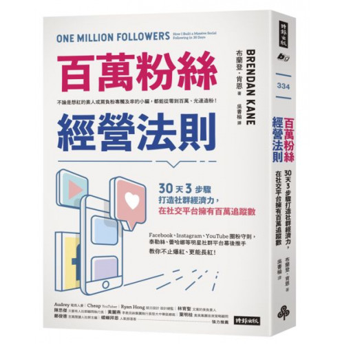 百萬粉絲經營法則:30天3步驟打造社群經濟力,在社交平台擁有百萬追蹤數