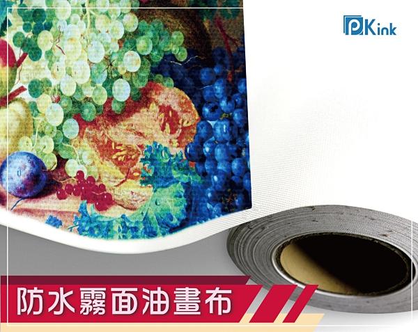 PKINK-噴墨塗佈防水霧面油畫布50吋 1入(大圖輸出紙張 印表機 耗材 捲筒 婚紗攝影 活動展覽)