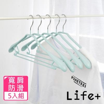 Life+ 北歐ins 乾濕兩用多功能防滑寬肩衣架 藍綠色(5入組)