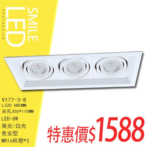 (sv177-3-8) mr16盒裝崁燈 三燈 led 8w 可四向調整 另有黑殼
