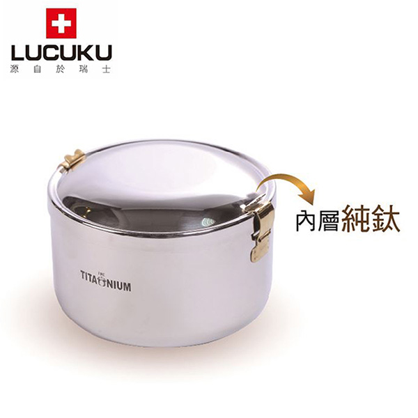免運 瑞士LUCUKU 鈦鑽餐盒14cm TI-003