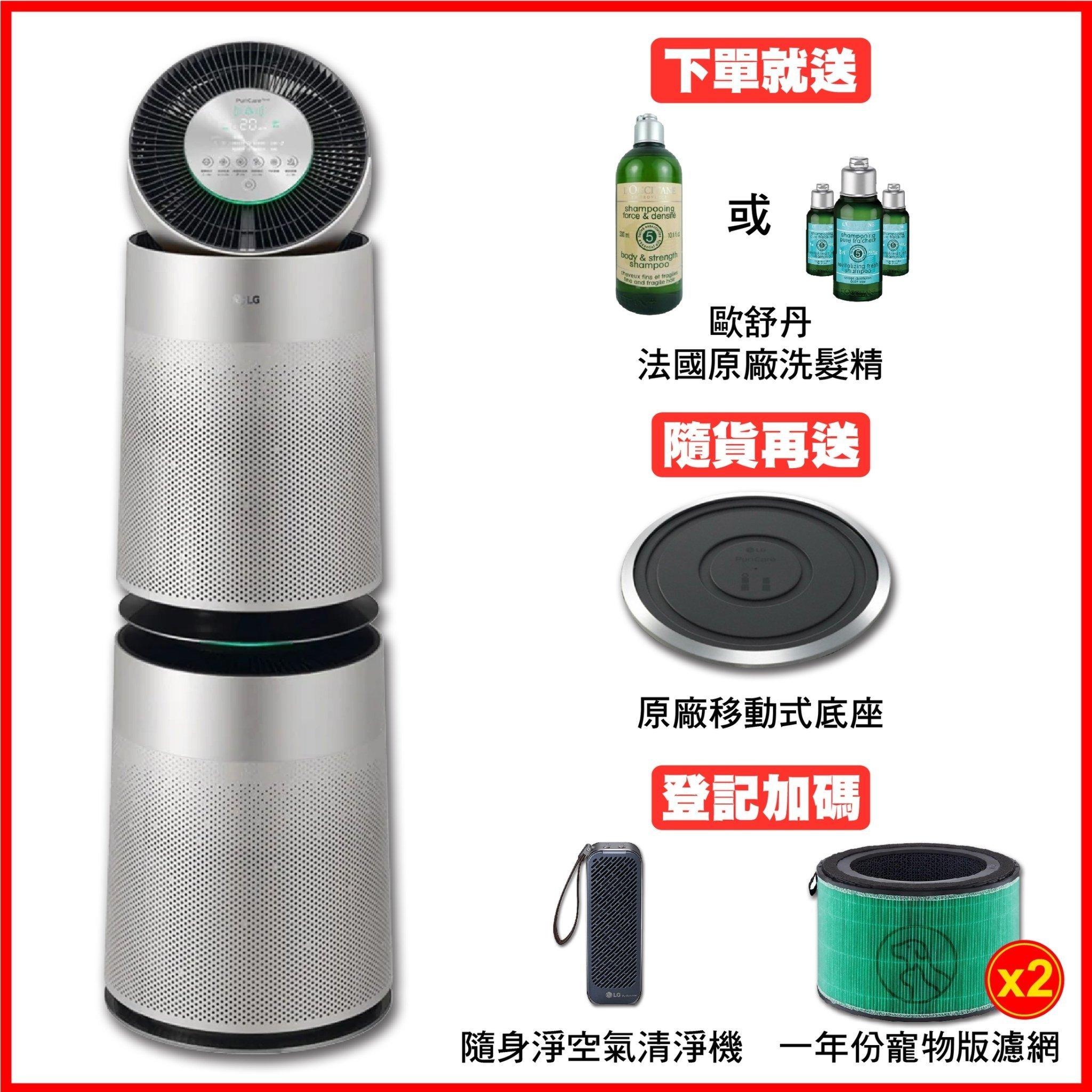 LG 樂金 PuriCare™360°空氣清淨機 2.0 AS101DSS0 原廠保固 夜間促銷超低價 黑皮TIME