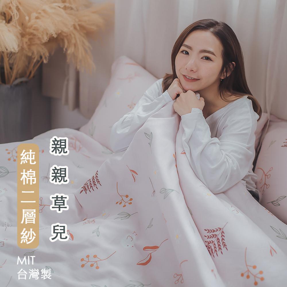 親膚二層紗 親親草兒【床包素面灰】 台灣製(100%純棉)【棉床本舖】
