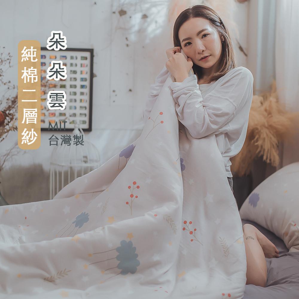 親膚二層紗 朵朵雲 台灣製(100%純棉)【棉床本舖】