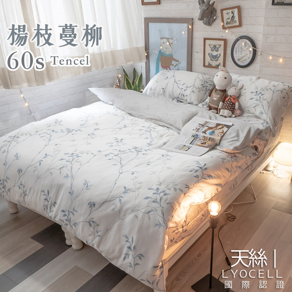 專櫃級(60支)100%天絲 楊枝蔓柳 台灣製【棉床本舖】