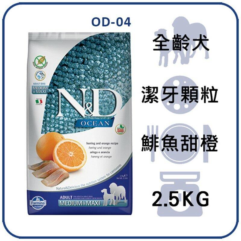 【Farmina 法米納】全齡犬天然海洋系列 OD-4無穀鯡魚甜橙-潔牙顆粒2.5kg
