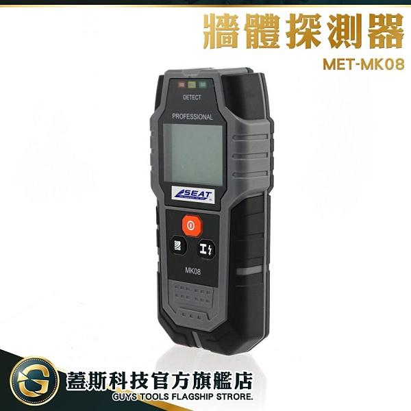 蓋斯科技 水電安裝 異物查找 交流探測 房屋裝修 鐵管 打洞 MET-MK08裝修幫手 鋼筋探測
