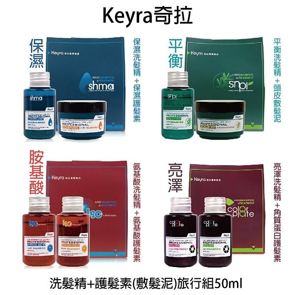 Keyra 奇拉 亮澤 保濕 平衡 胺基酸 角蛋白護髮素 頭皮敷髮泥 保濕護髮素 旅行小套組