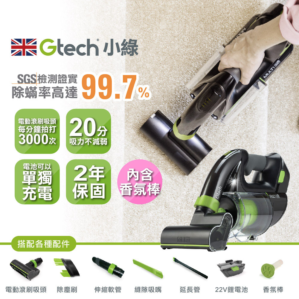 【英國 Gtech】小綠 Multi Plus K9 寵物版無線除蟎吸塵器 ATF045