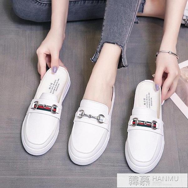 包頭半拖鞋女外穿2021夏季新款時尚百搭網紅平底無后跟小白帆布鞋 夏季新品