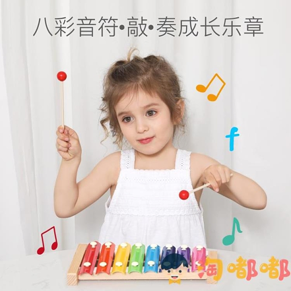 兒童手敲琴寶寶益智力半樂器玩具八音小木琴【淘嘟嘟】