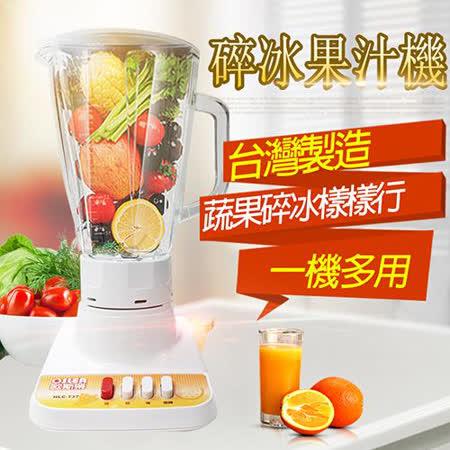 歐斯樂 台灣製造玻璃杯碎冰果汁機/調理機 HLC-737