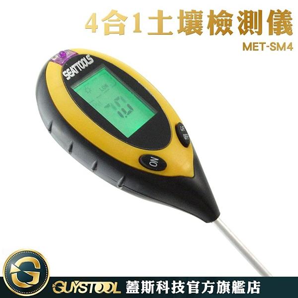蓋斯科技 MET-SM4 4合1土壤檢測儀 DIY 土壤溫度 土壤酸鹼度 植物光照強度 光照強度 土壤速測裝置