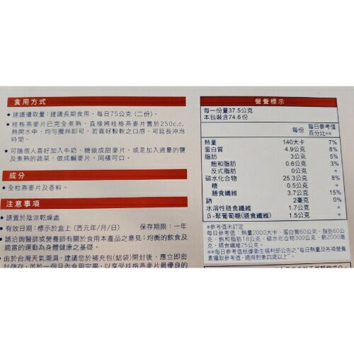 桂格 燕麥片(2.8kg/盒) [大買家]