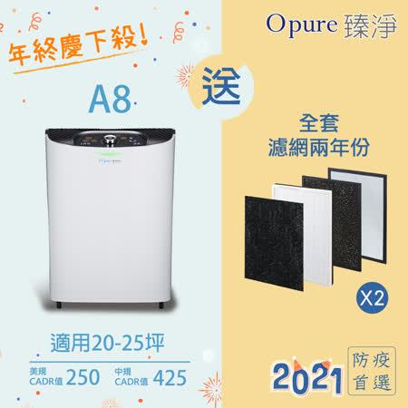 【Opure 臻淨】A8 高效抗敏HEPA光觸媒抑菌空氣清淨機 ★強效HEPA、抗敏救星★