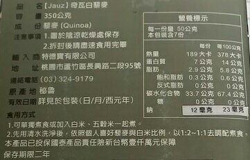 Jauz 奇瓦白藜麥(350g/包) [大買家]