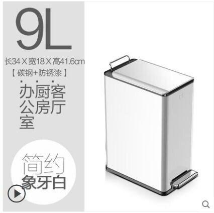 【9L】麥桶桶長方形垃圾桶帶蓋衛生間窄創意不銹鋼腳踏家用歐式