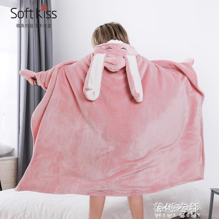多功能蓋毯辦公室小毯子午休午睡毯單人學生懶人斗篷披肩毛毯加厚