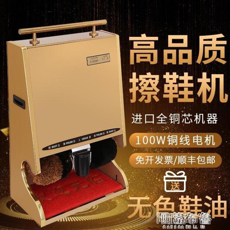 洗鞋機 商用全自動擦鞋機器自動家用感應擦鞋機公用酒店大堂電動刷鞋機器