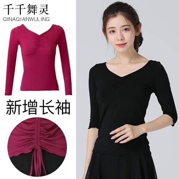 舞蹈服 拉丁服裝女成人上衣新款舞蹈服裝莫代爾練功形體服中長袖黑色舞衣 618購物節