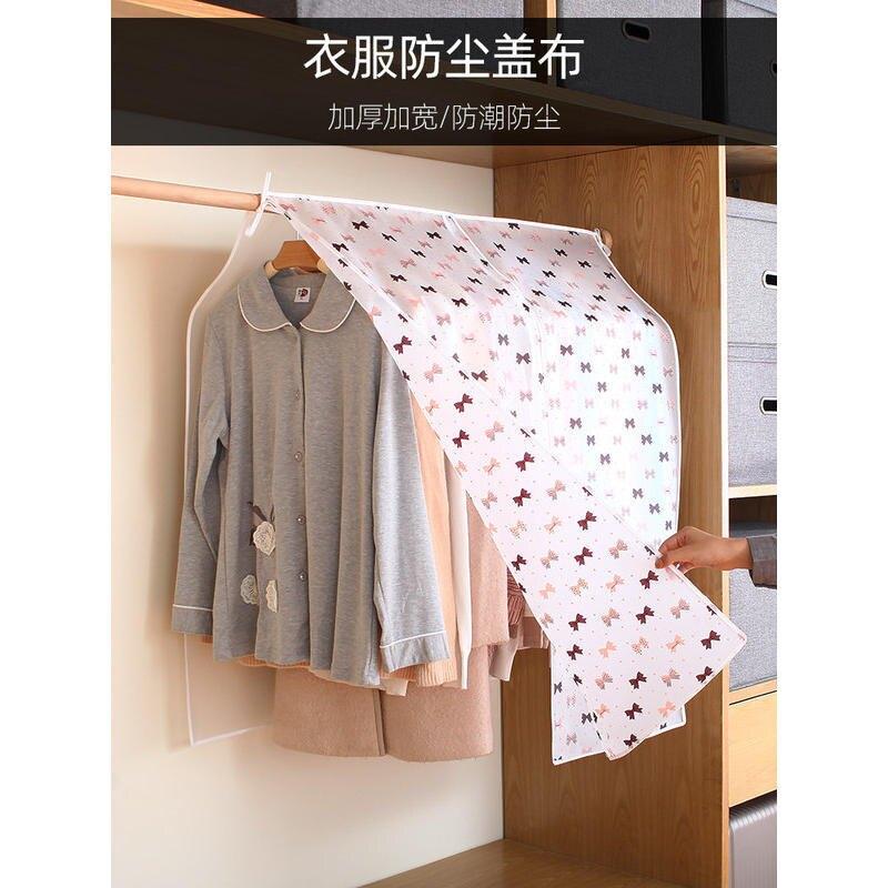 【618購物狂歡節】衣服防塵蓋布防塵罩透明衣柜掛式衣罩西裝套子大衣掛衣整理袋