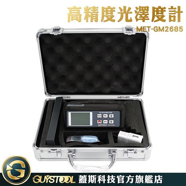 蓋斯科技 三角度 光澤測試 油漆 光澤度儀 表面光澤度 表面光澤 MET-GM2685 製造廠 光澤漆