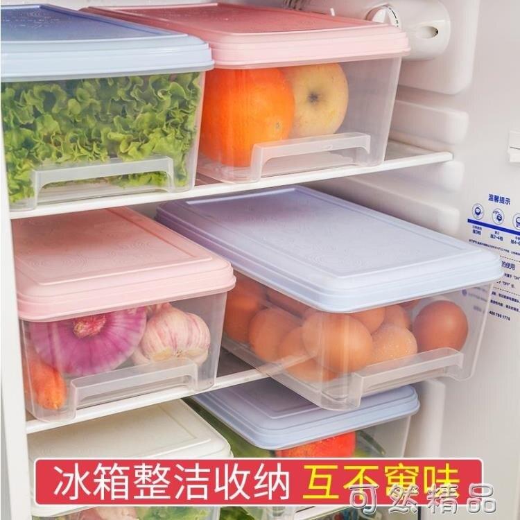 冰箱收納盒抽屜式保鮮盒食品餃子盒冷凍盒廚房家用保鮮專用儲物盒