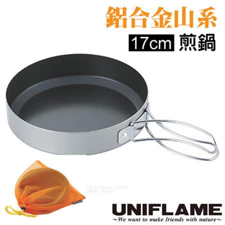 【日本 UNIFLAME】山系鋁合金導熱型不沾煎鍋 17cm(折疊手把/附網袋).不沾鍋.烹調鍋/攜帶方便 U667651