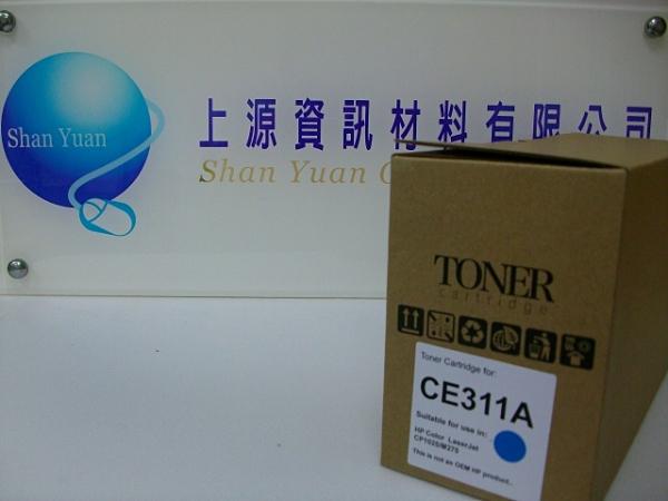 HP CE311A副廠碳粉匣(藍色)碳粉匣~1支包/適用機型:COLOR LASER JET CP1025/CP1025NW(全新匣非市面回收匣)