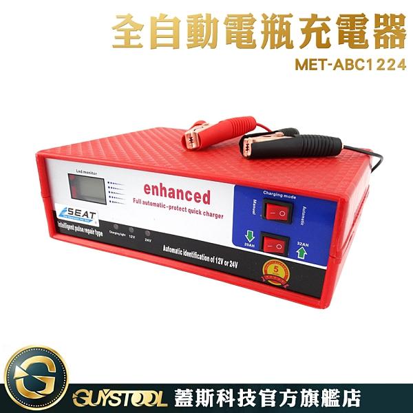 蓋斯科技 智能充電機 蓄電池充電機 電瓶電壓 MET-ABC1224 散熱設計 12V/24V雙輸出