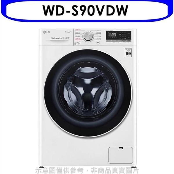 《結帳打9折》LG樂金【WD-S90VDW】9公斤洗脫烘洗衣機 優質家電