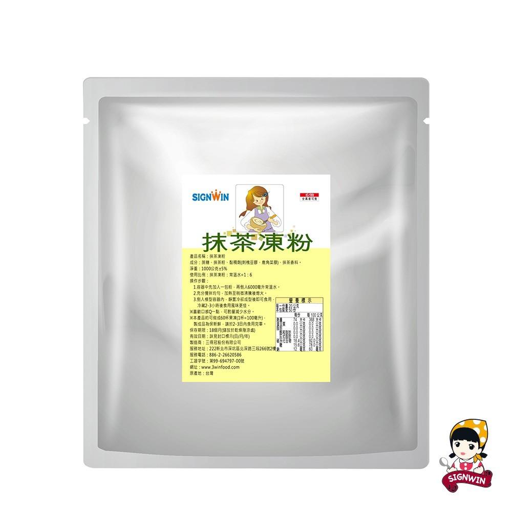 SIGNWIN三得冠 抹茶凍粉 1000g/包 茶凍 營業用大包裝 6倍 全素