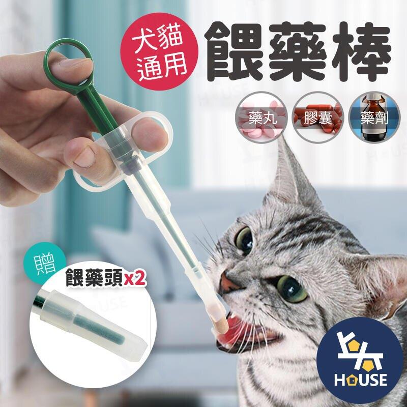 台灣現貨 犬貓通用餵藥棒 寵物餵藥 按壓式貓狗吃藥輔助 貓狗餵藥筒 動物餵藥 貓咪餵藥【DC0700】上大HOUSE