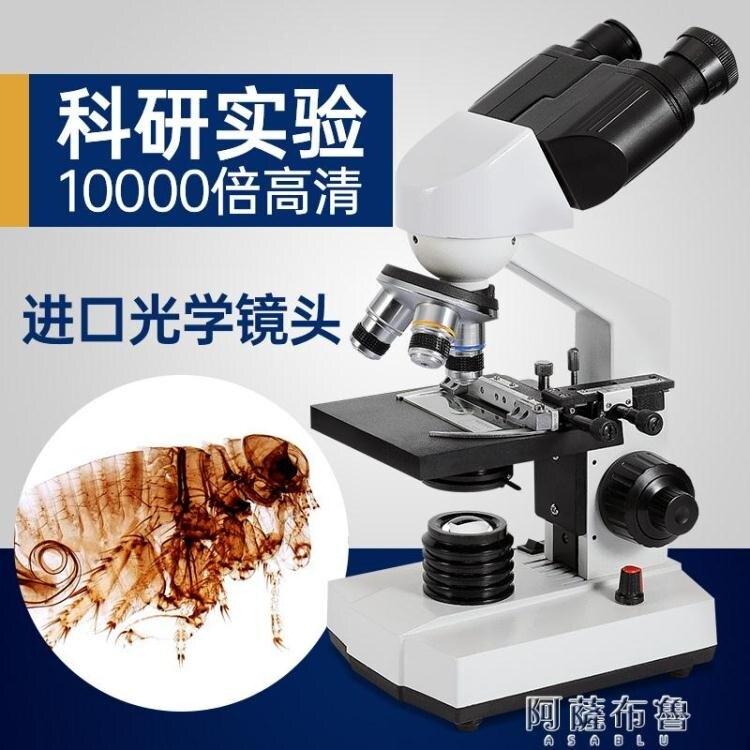 顯微鏡 顯微鏡10000倍生物科學實驗雙目科研中小學生光學便攜專業看精子