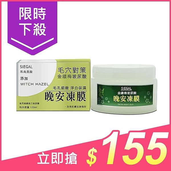 SIEGAL 思高 金縷梅玻尿酸晚安凍膜(120ml)【小三美日】$159