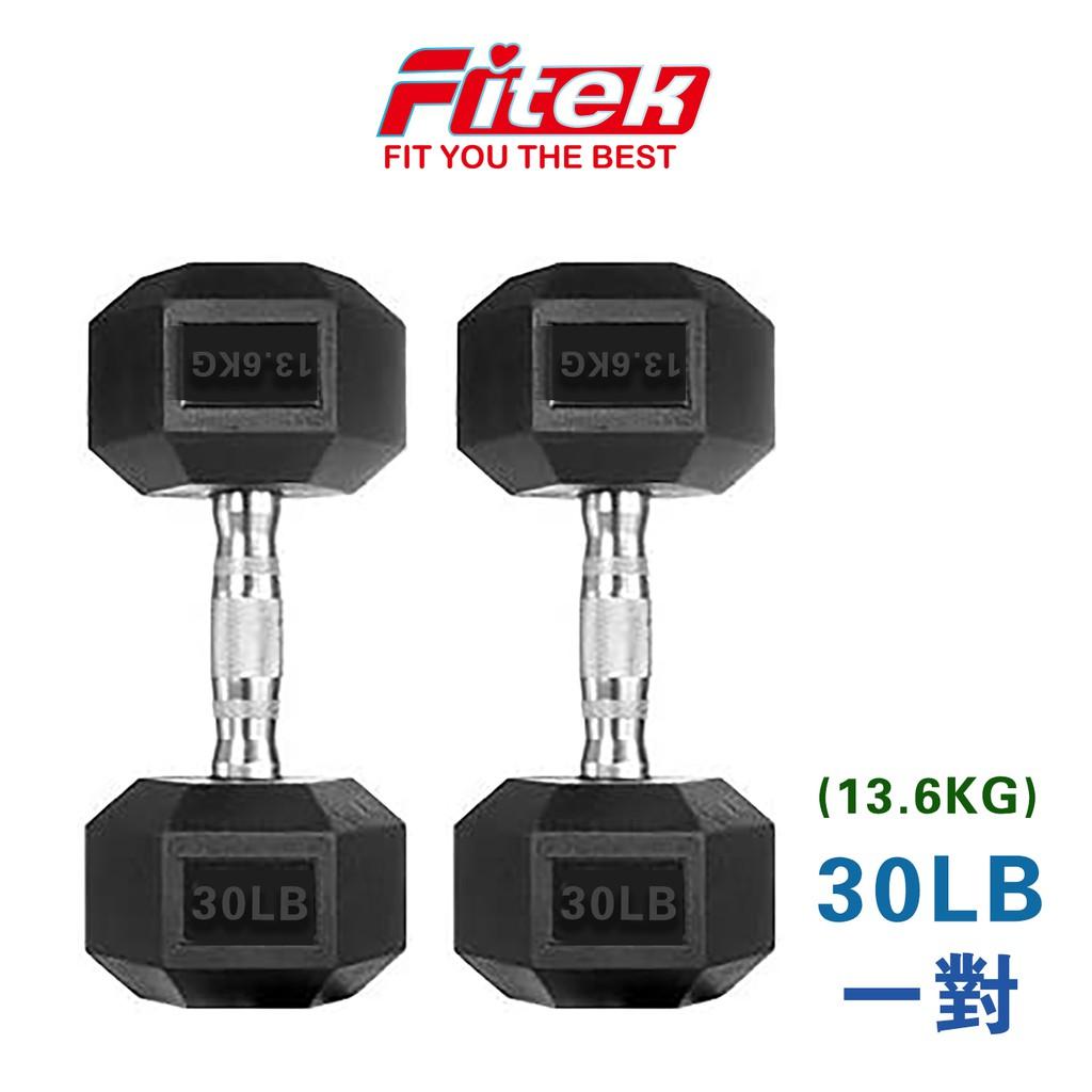 商用六角包膠啞鈴30LB 30磅 實重13.6KG(近12.5KG啞鈴)【Fitek健身網】
