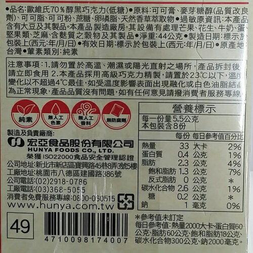 歐維氏 70%醇黑巧克力(低糖)(44g) [大買家]