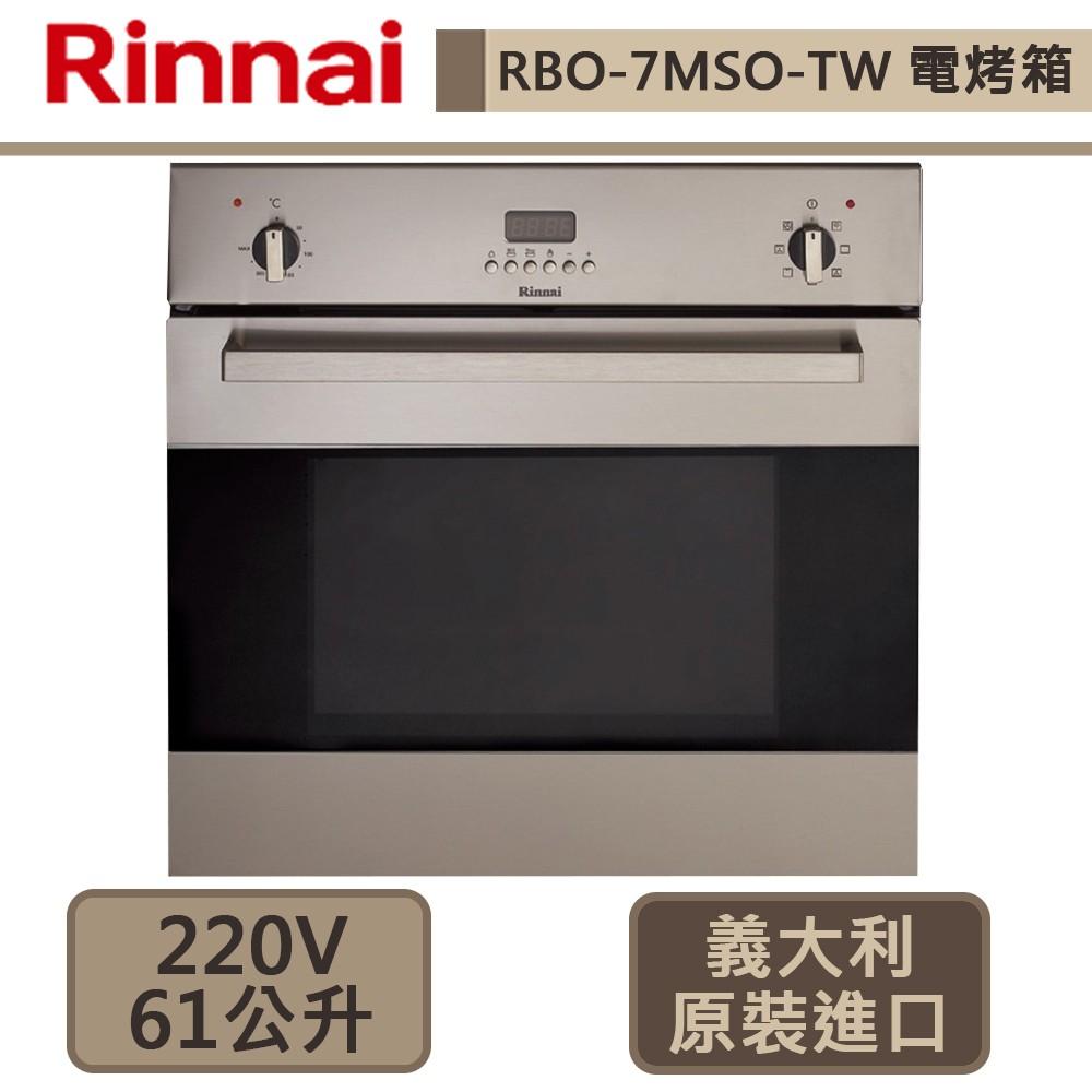 林內牌-RBO-7MSO-TW-義大利進口電烤箱-部分地區基本安裝