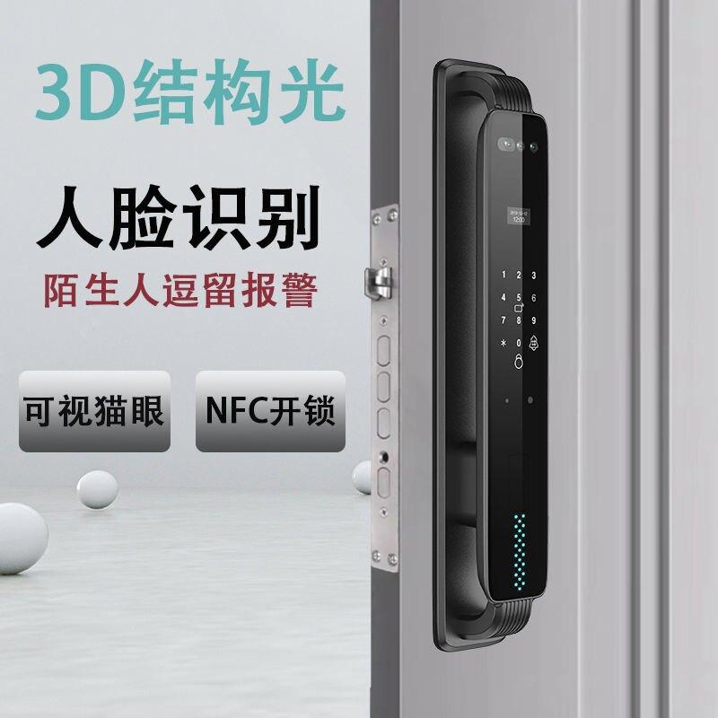 全自動3D人臉識別智能鎖指紋鎖帶監控攝像頭家用防盜門密碼鎖可視