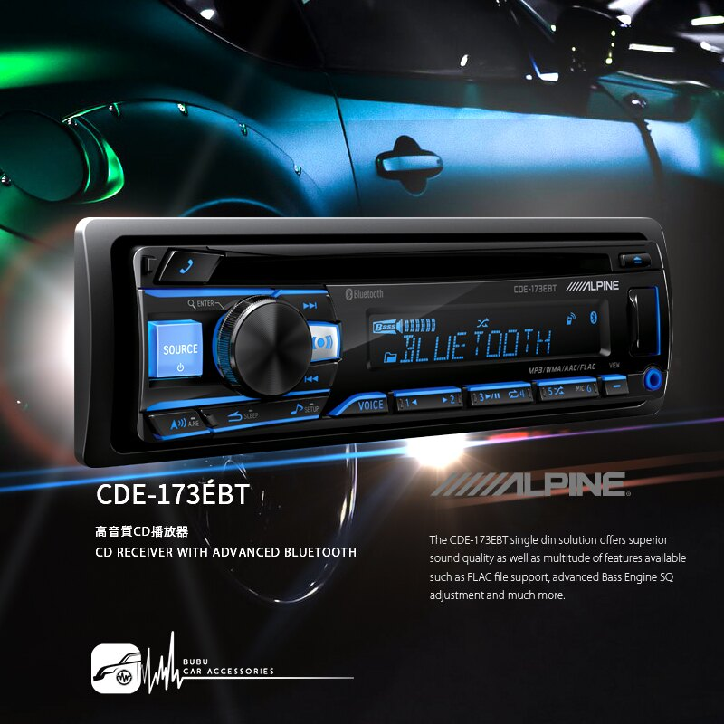 M1L ALPINE CDE-173EBT 高音質藍芽 CD 播放器 前置USB/AUX/CD/MP3 汽車音響主機
