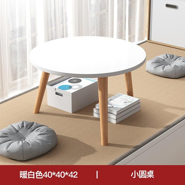 飄窗茶几 小桌子家用地桌小茶几臥室坐地矮桌炕桌窗台桌日式榻榻米桌子T