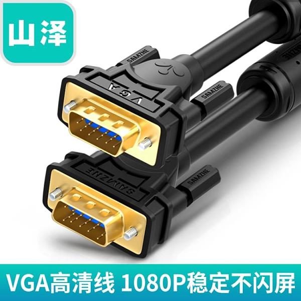 山澤VGA線台式電腦主機顯示器雙屏幕連接線數據線傳輸投影儀筆記本高清vja視頻線加延長信號線1.5