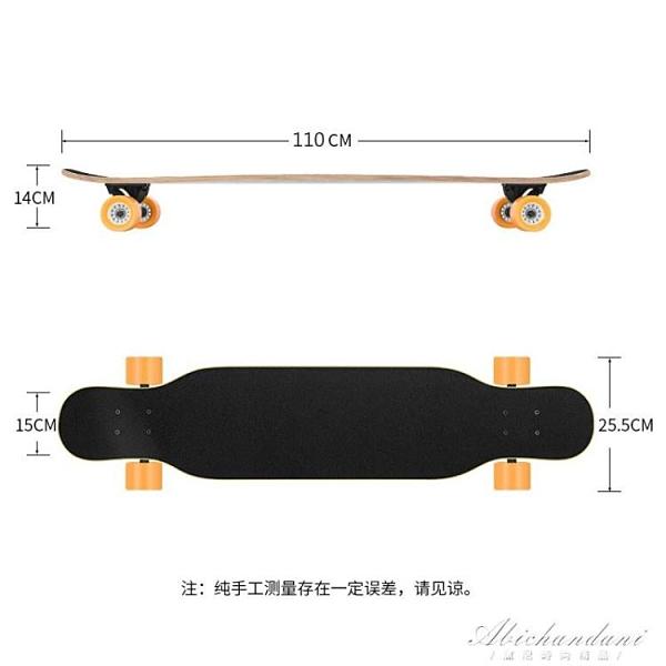長板滑板成人青少年初學者男女生公路舞板刷街成年四輪滑板車抖音 黛尼時尚精品