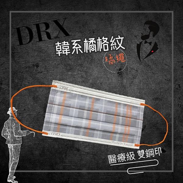 達特世(送口罩收納夾X1) 台灣製 外銷款成人 醫療口罩紳士灰格紋/韓系橘格紋成人