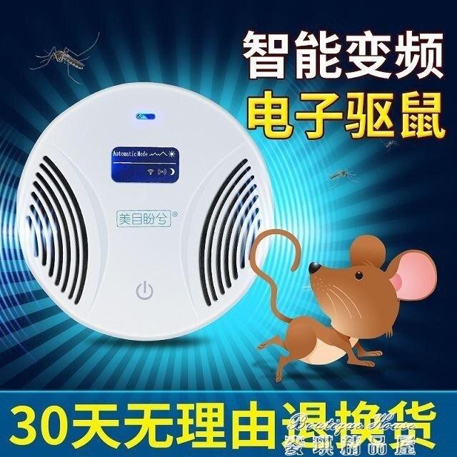 驅趕器 電子超聲波驅鼠器飯店用老鼠驅趕器家用高效靜音老鼠器