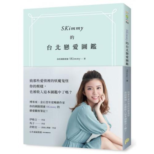 SKimmy的台北戀愛圖鑑:你的網路閨蜜SKimmy的戀愛觀察筆記,帶你打倒愛情路上的妖魔鬼